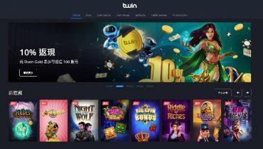 線上賭場推薦,香港合法網上賭場-TWIN介紹